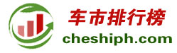 车市排行榜-cheshiph.com