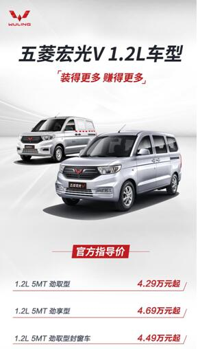 售价4.29万元起 五菱宏光V 1.2L车型正式上市