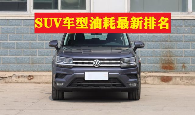2020年最新中国汽车油耗排行榜——紧凑SUV篇