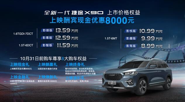 """售价8.99-13.59万,""""影院级大SUV""""全新一代捷途X90山东地区正式上市"""