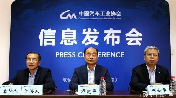 权威发布|中汽协2020年11月信息发布会在京召开