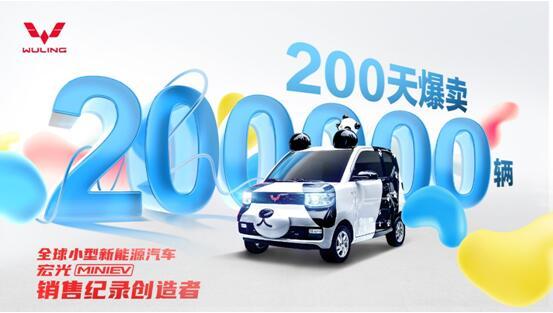 日均销售1000台!宏光MINIEV 200天狂卖20万台
