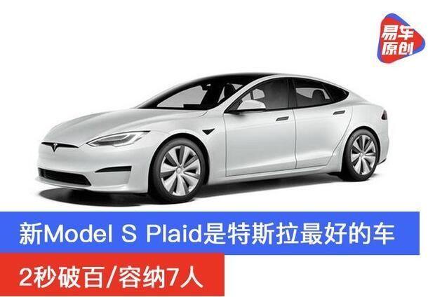 2秒破百/容纳7人 马斯克称新Model S Plaid是特斯拉最好的车